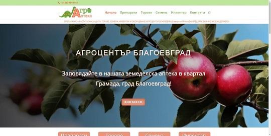 Агроцентър Благоевград